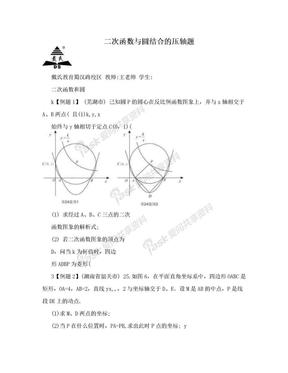 二次函数与圆结合的压轴题.doc