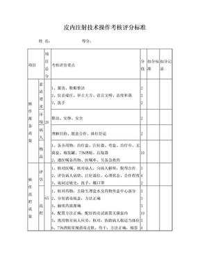 皮内注射技术操作考核评分标准.doc