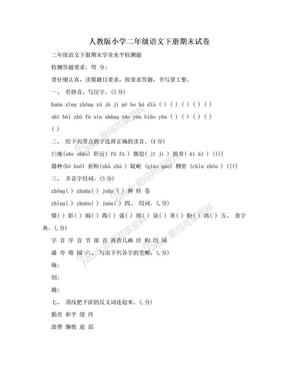 人教版小学二年级语文下册期末试卷.doc