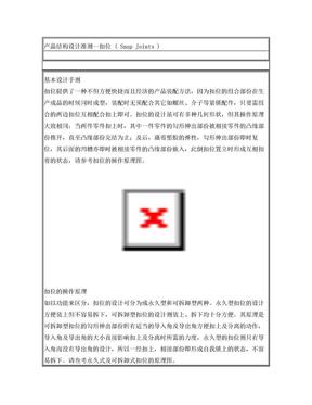 产品结构卡勾设计.doc