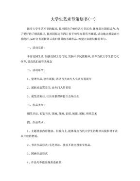 大学生艺术节策划书.doc