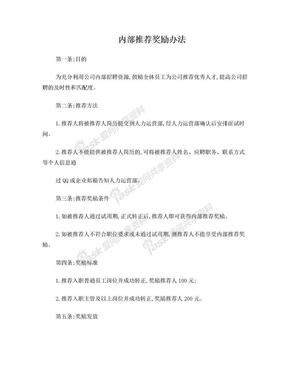 内部推荐奖励办法.doc