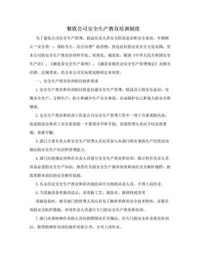 餐饮公司安全生产教育培训制度.doc
