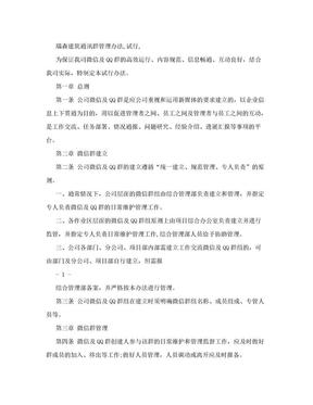 公司微信群管理办法.doc