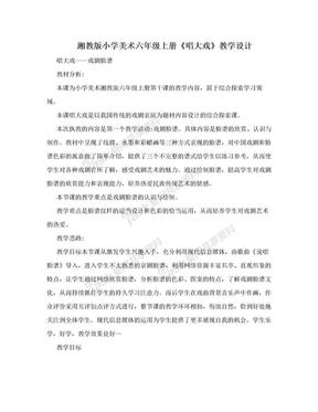 湘教版小学美术六年级上册《唱大戏》教学设计.doc