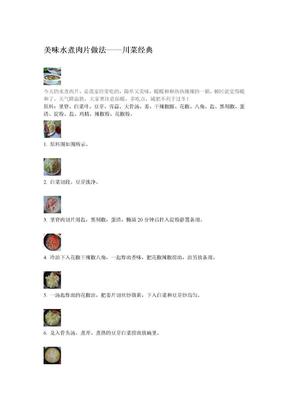 川菜经典——水煮肉片.doc