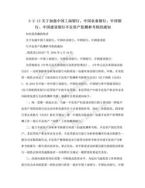 5-2-13关于加强中国工商银行、中国农业银行、中国银行、中国建设银行不良资产监测和考核的通知.doc