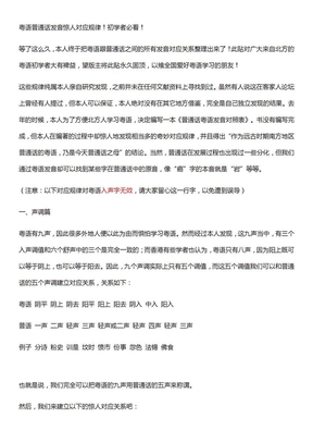 粤语发音.doc