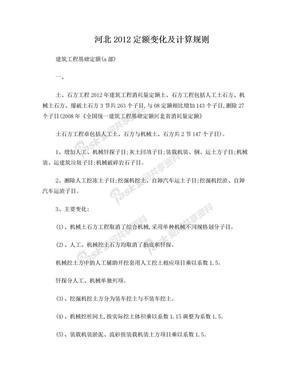 河北2012定额变化及计算规则.doc