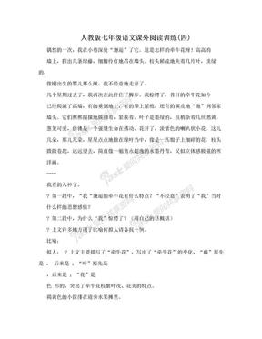 人教版七年级语文课外阅读训练(四).doc