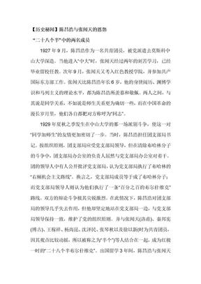 陈昌浩与张闻天的恩怨.doc