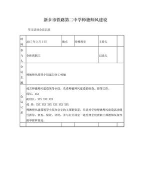 2017师德师风建设会议记录4.doc