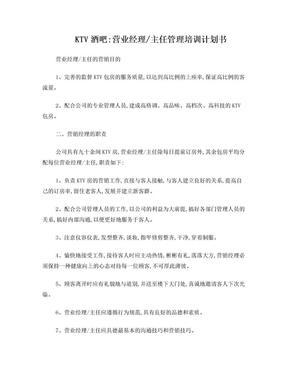 KTV酒吧营业经理主任管理培训计划书.doc