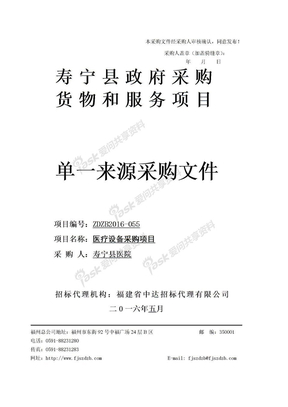 医疗设备采购项目单一来源采购文件.doc
