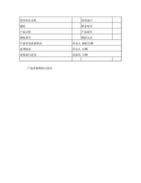 产品质量跟踪记录表.doc