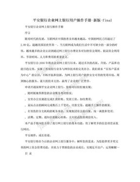平安银行企业网上银行用户操作手册-新版-final.doc