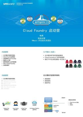 Cloud Foundry启动营.ppt