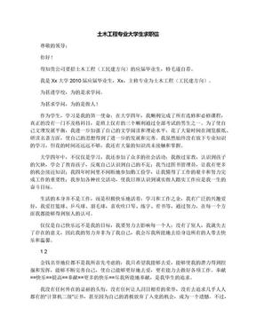 土木工程专业大学生求职信.docx