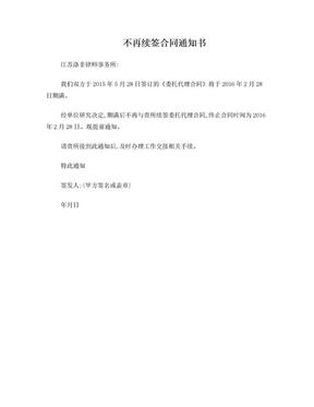 不再续签合同通知书.doc