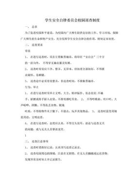学生安全自律委员会校园巡查制度.doc