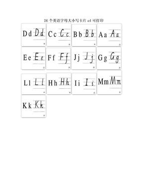 26个英语字母大小写卡片a4可打印.doc