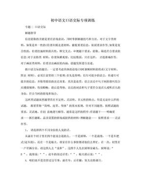 初中语文口语交际专项训练 .doc