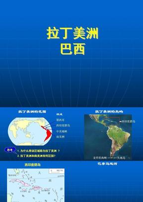 拉丁美洲和巴西(区域地理).ppt