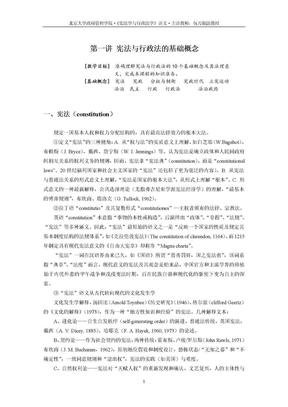 《宪法学与行政法学》讲义.doc