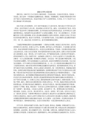 2010大学生入党自传.doc
