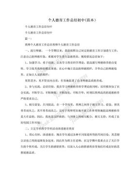 个人德育工作总结初中(范本).doc