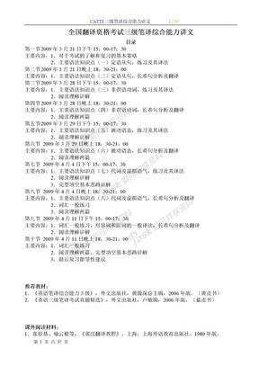 三级笔译真题CATTI三级笔译综合能力讲义.doc