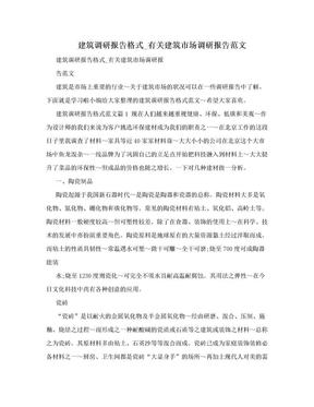 建筑调研报告格式_有关建筑市场调研报告范文.doc