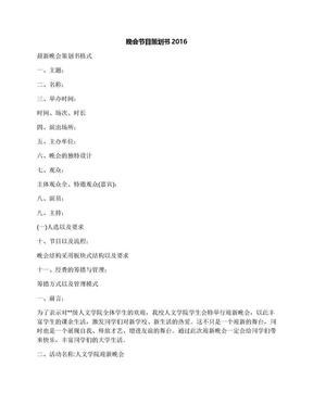 晚会节目策划书2016.docx