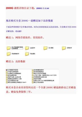 企业管理课程.doc