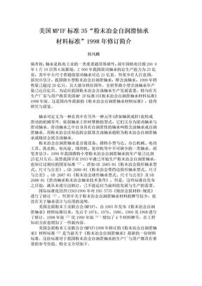 """美国MPIF标准35""""粉末冶金自润滑轴承材料标准"""".doc"""