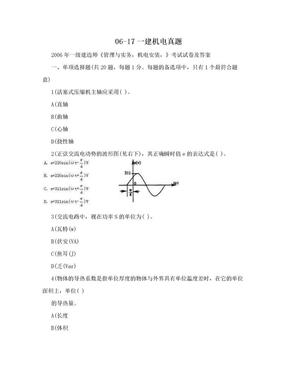 06-17一建机电真题.doc