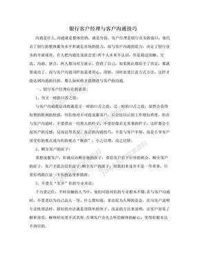 银行客户经理与客户沟通技巧.doc