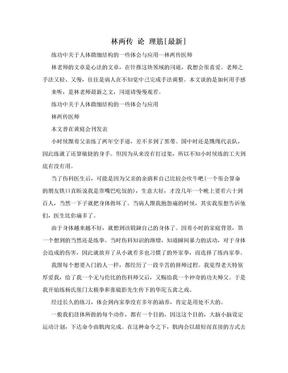林两传 论 理筋[最新].doc