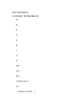 油漆工程施工方案.doc
