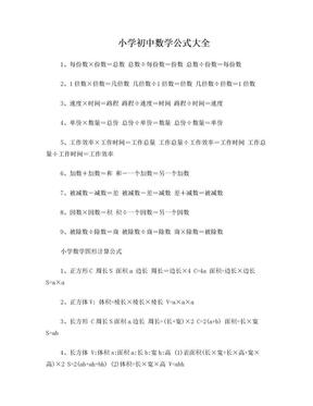 小学初中高中所有数学公式.doc