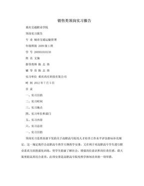 销售类顶岗实习报告.doc