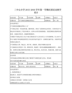 乒乓球社团课教案.doc