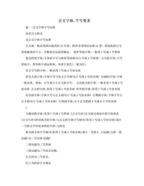 公文字体,字号要求.doc