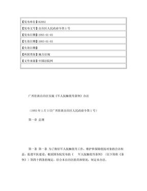 广西壮族自治区实施《军人抚恤优待条例》办法.doc