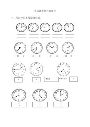 个人整理认识钟表练习题集合.doc