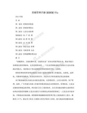 营销管理手册(最新版)75p.doc