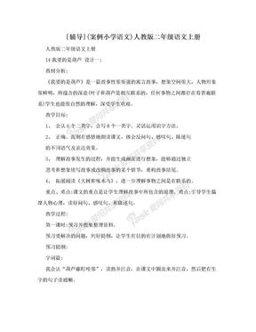 [辅导](案例小学语文)人教版二年级语文上册.doc