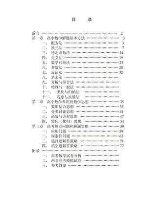 高中数学解题思想方法.doc
