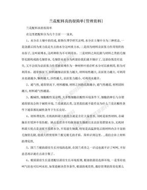 兰花配料真的很简单[管理资料].doc