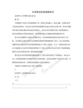 红塔集团发展战略研究.doc